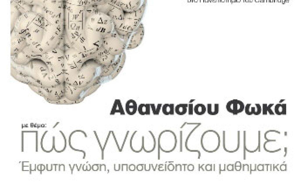 Απόψε η συναρπαστική διάλεξη του διάσημου Έλληνα μαθηματικού καθηγητή του Cambridge Imperial Aθανάσιου Φωκά - Μην την χάσετε - Διαβάστε την αποκλειστική συνέντευξη του στο eirinika.gr - Κυρίως Φωτογραφία - Gallery - Video