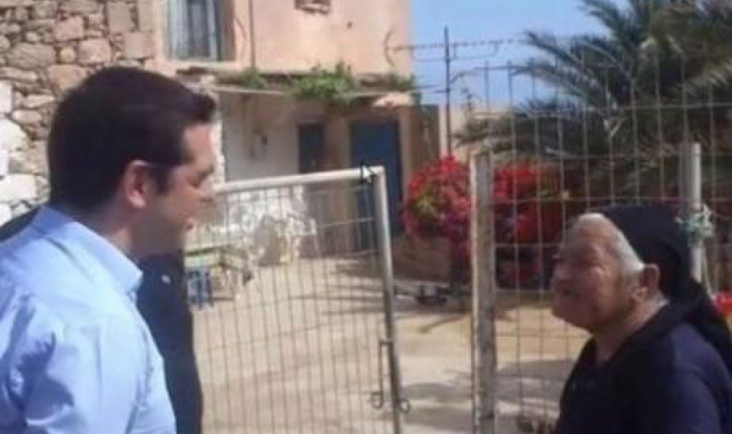 Το βίντεο της ημέρας : Η γιαγιά με τις κοτούλες στην Γαύδο είχε πολιτική κουβέντα με τον Αλέξη Τσίπρα! - Κυρίως Φωτογραφία - Gallery - Video