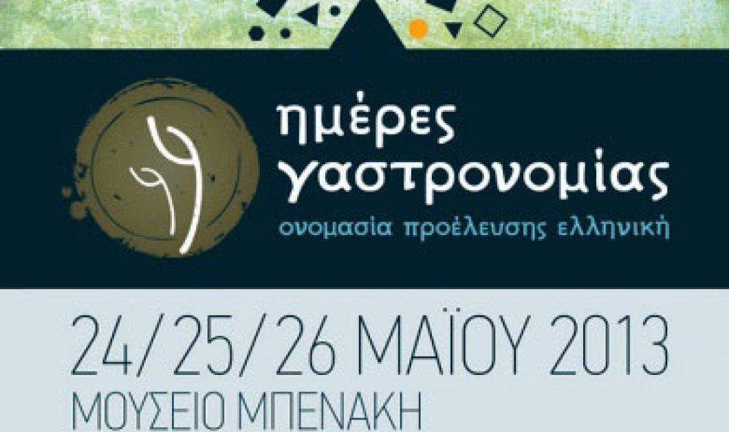 «Ημέρες Γαστρονομίας» στο Μουσείο Μπενάκη 24-26 Μαΐου-Ένα πλούσιο πρόγραμμα εκδηλώσεων για τον Ελληνικό  γαστρονομικό πολιτισμό-Μην το χάσετε  - Κυρίως Φωτογραφία - Gallery - Video
