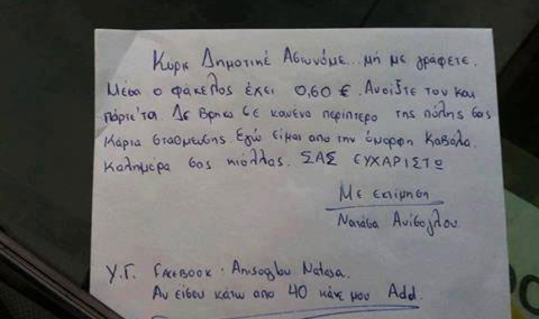 Smile: Το φοβερό σημείωμα που άφησε στο τζάμι του αυτοκινήτου της νεαρή γυναίκα για να μην τη γράψει η Δημοτική Αστυνομία! (φωτογραφία) - Κυρίως Φωτογραφία - Gallery - Video