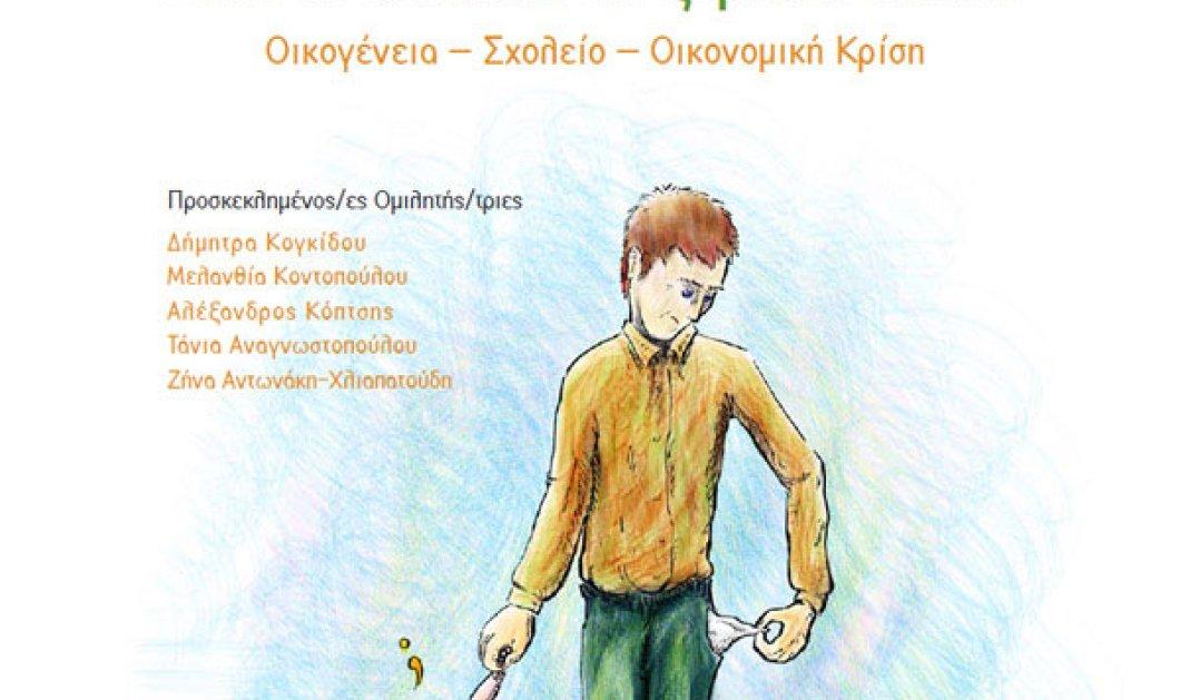 Μπορούμε να είμαστε καλοί γονείς παρά την κρίση; Πόσο επηρέασε τις σχέσεις μας; Όσοι ζείτε Θεσσαλονίκη πηγαίνετε στο σεμινάριο. - Κυρίως Φωτογραφία - Gallery - Video