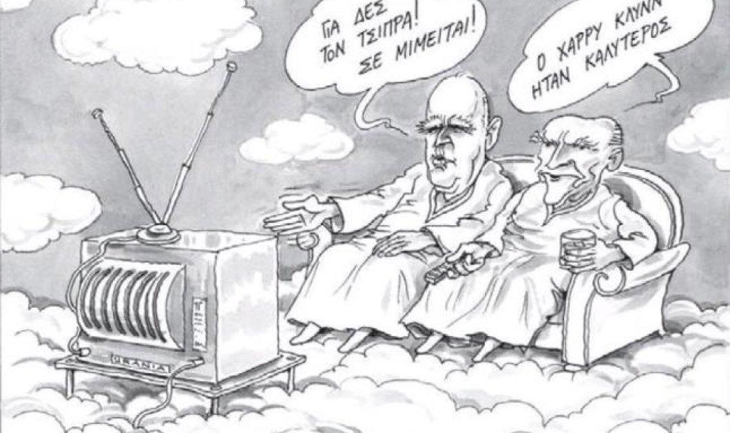 Η «άπαιχτη» γελοιογραφία του Ηλία Μακρή με τον Ανδρέα Παπανδρέου και τον Κων/νο Καραμανλή να σχολιάζουν την ομιλία Τσίπρα! Δείτε την! - Κυρίως Φωτογραφία - Gallery - Video