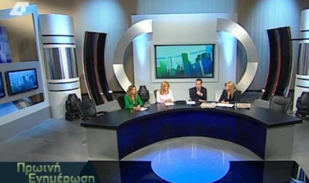 Με Οντίν Λιναρδάτου και Γιάννη Τρουπή το «καλημέρα» από την πρώτη ενημερωτική εκπομπή της Δημόσιας Τηλεόρασης! Δείτε πως ξεκίνησε το πρόγραμμα! - Κυρίως Φωτογραφία - Gallery - Video