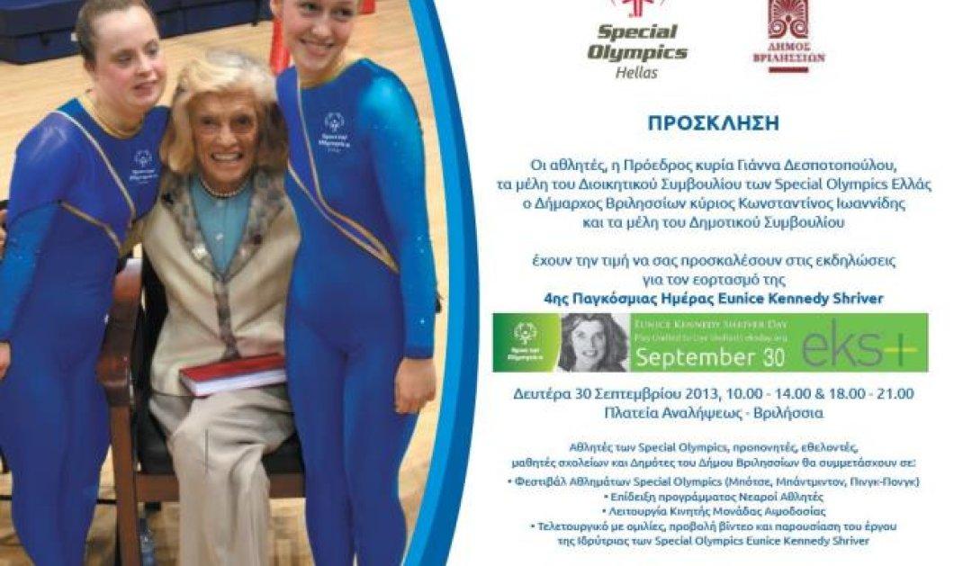 Τα Special Olympics γιορτάζουν την 4η Παγκόσμια Ημέρα Eunice Kennedy Shriver - Κυρίως Φωτογραφία - Gallery - Video