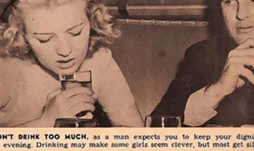 Smile: Γελάστε με τις σεξιστικές συμβουλές για ραντεβού από το 1938!  - Κυρίως Φωτογραφία - Gallery - Video