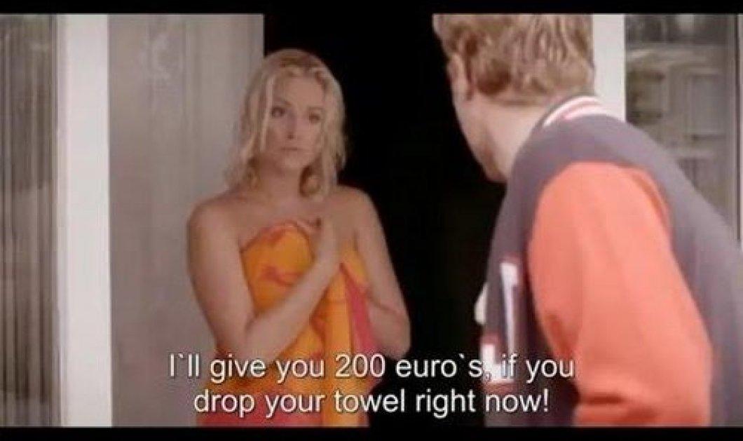Απλά δεν υπάρχει! Ο τύπος είναι άπαιχτος - «Θα σου δώσω 200 ευρώ αν αφήσεις την πετσέτα να πέσει» – δεν πρέπει να το χάσετε! (βίντεο) - Κυρίως Φωτογραφία - Gallery - Video