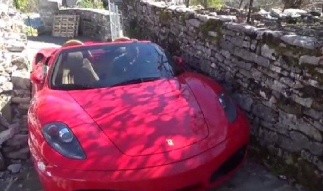 Ωραίος ως νεοέλληνας: Με τη Φεράρι στα στενάκια στα Ζαγοροχώρια! Τι άλλο θα δούμε...; (βίντεο) - Κυρίως Φωτογραφία - Gallery - Video