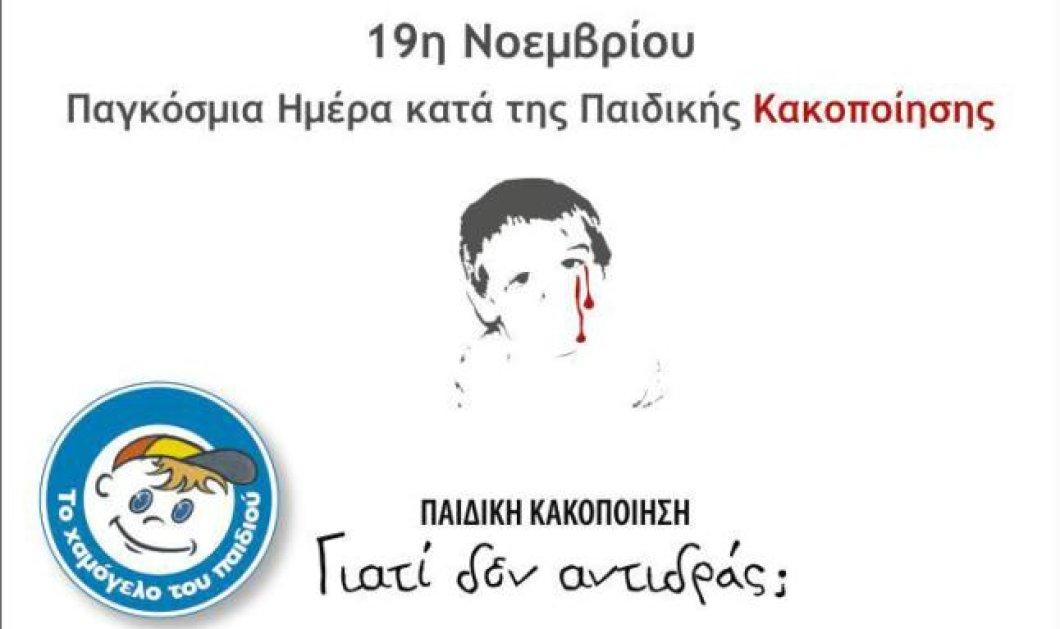Παγκόσμια Ημέρα κατά της Παιδικής Κακοποίησης - Δείτε και προωθήστε αυτό το βίντεο! - Κυρίως Φωτογραφία - Gallery - Video