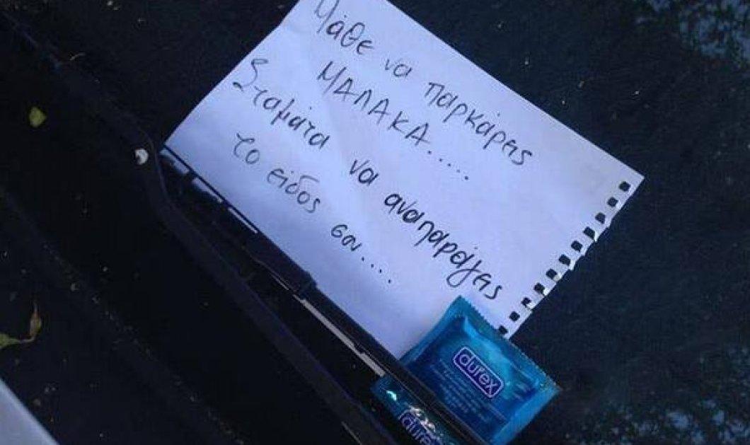 Smile: Αυτά μόνο στην Ελλάδα γίνονται! Δείτε τι άφησαν στο παρμπρίζ ενός οδηγού που πάρκαρε σε λάθος σημείο! (φωτό) - Κυρίως Φωτογραφία - Gallery - Video