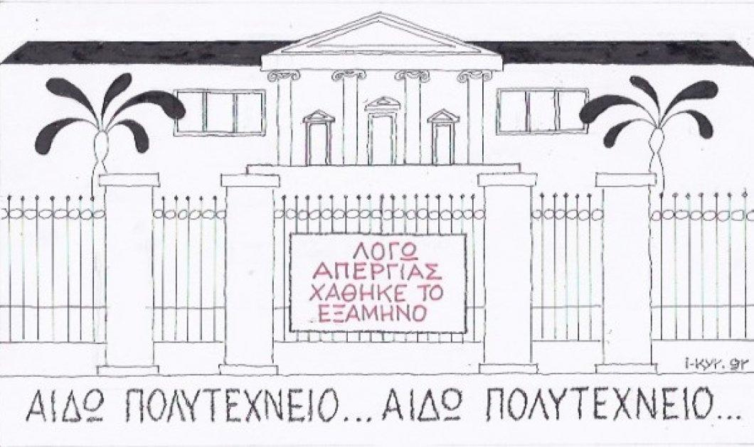 Παιδιά αυτή είναι η καλύτερη είδηση της ημέρας: O ΚΥΡ, ο μεγαλύτερος γελοιογράφος της Ελλάδας, έφτιαξε σάιτ! Μπείτε να γελάσετε με την καρδιά σας! (φωτό) - Κυρίως Φωτογραφία - Gallery - Video