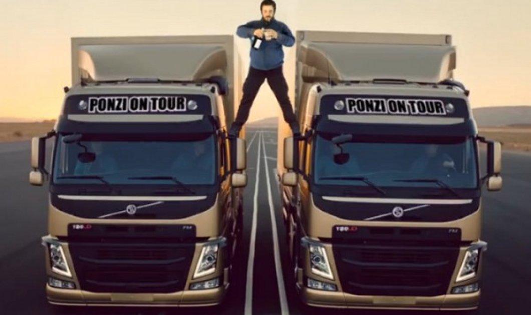 Smile: Θυμάστε την διαφήμιση με τον Van Damme και τα φορτηγά της Volvo; Δείτε την απάντηση από τον δικό μας κωμικό Αλέξανδρο Κοντοπίδη! (βίντεο) - Κυρίως Φωτογραφία - Gallery - Video