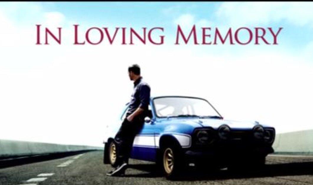 Το συγκινητικό «αποχαιρετιστήριο» βίντεο από τους παραγωγούς του «Fast and Furious» στον Paul Walker που έχει ήδη ξεπεράσει τις 8 εκατομμύρια προβολές στο YouTube - Κυρίως Φωτογραφία - Gallery - Video