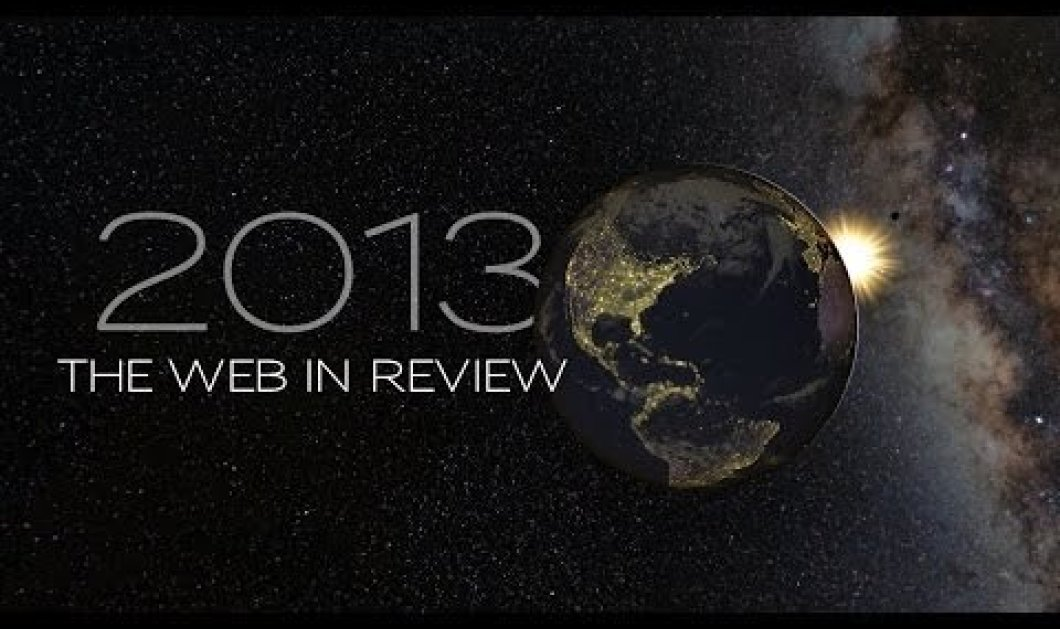 Εκπληκτικό βίντεο - ''What Brought Us Together'' - Το 2013 φεύγει και τα σημαντικότερα γεγονότα της χρονιάς καταγράφονται σε έξι λεπτά! (βίντεο) - Κυρίως Φωτογραφία - Gallery - Video