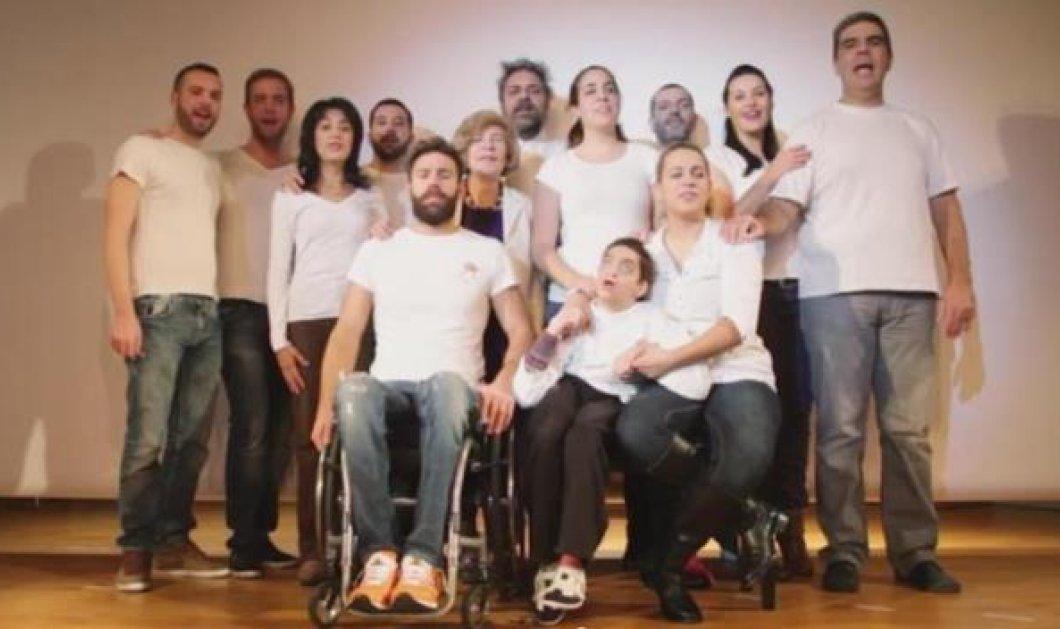 ''Αγκάλιασε με, μπορείς; Δε διαφέρω'' – Ένα συγκινητικό βίντεο για τα άτομα με αναπηρία… Μην το χάσετε! (βίντεο) - Κυρίως Φωτογραφία - Gallery - Video