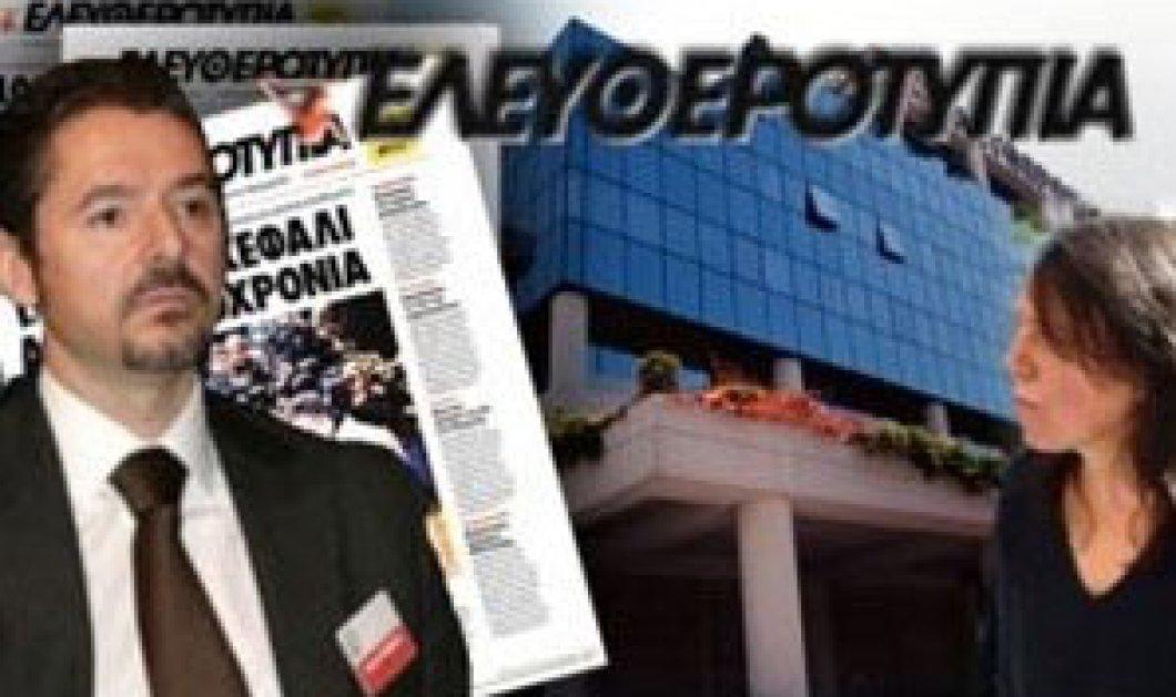 Σε ποιόν ανήκει τελικά η ΕΛΕΥΘΕΡΟΤΥΠΙΑ ? ο Φιλιππόπουλος λέει στη Μάνια ότι η εφημερίδα είναι δική του- Διαβάστε γιατί - Κυρίως Φωτογραφία - Gallery - Video