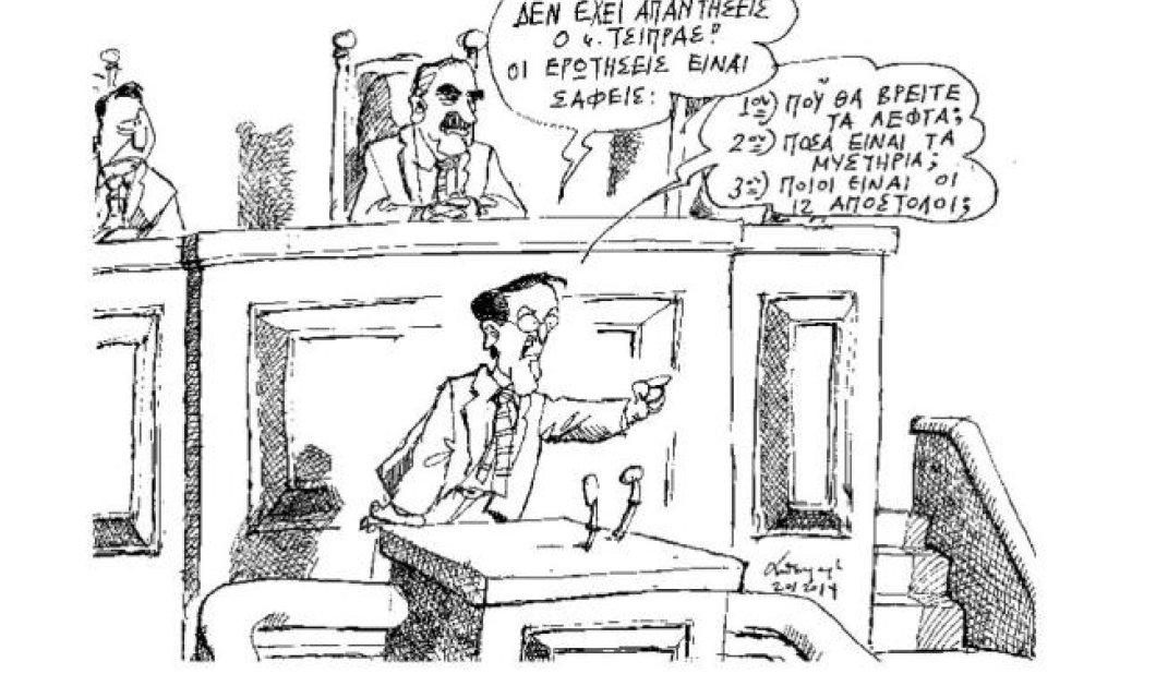 Smile: Πόσα είναι τα μυστήρια κύριε Τσίπρα; Ρωτάει ο Ανδρέας Πετρουλάκης μέσα από το σκίτσο του - Κυρίως Φωτογραφία - Gallery - Video