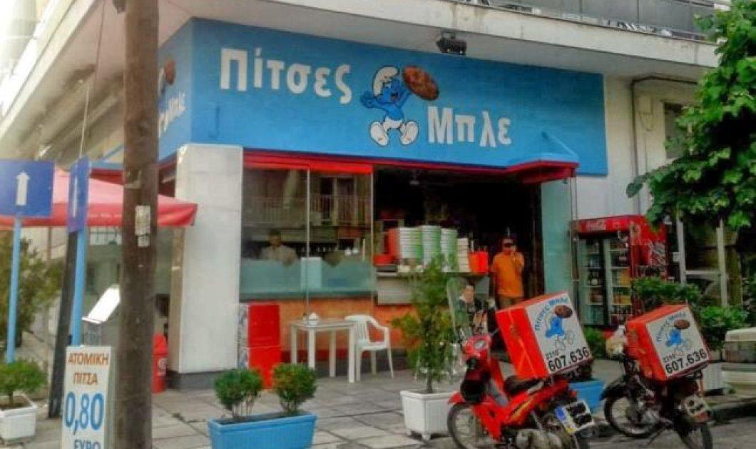 Χαχα! Αυτό κι αν είναι όνομα για πιτσαρία-Που αλλού, στην Θεσσαλονίκη που δεν χάνει ποτέ το χιούμορ της (φωτό) - Κυρίως Φωτογραφία - Gallery - Video