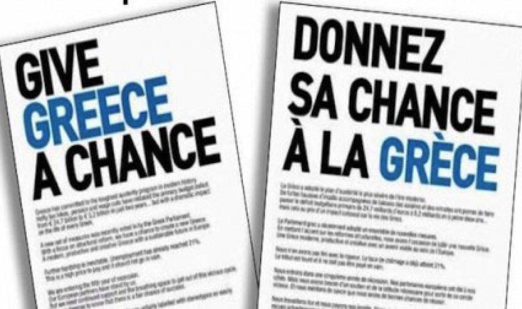 Δώστε στην Ελλάδα μια ευκαιρία - Κυρίως Φωτογραφία - Gallery - Video