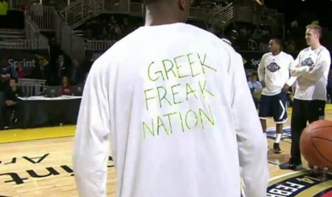 Το «Greek Freak Nation» στη μπλούζα του Θανάση Αντετοκούνμπο που μεταφράστηκε λανθασμένα προκάλεσε ρατσιστικά σχόλια και παρεξηγήσεις (βίντεο) - Κυρίως Φωτογραφία - Gallery - Video
