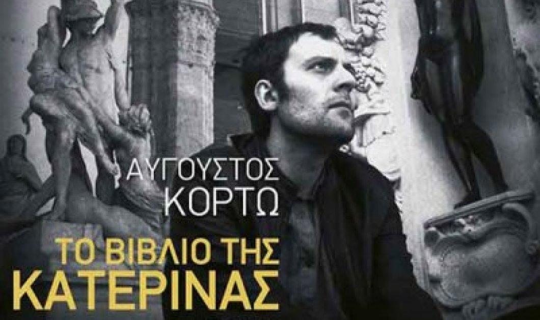 «Το βιβλίο της Κατερίνας» του Αύγουστου Κορτώ παρουσιάζεται στο «Friends»  - Κυρίως Φωτογραφία - Gallery - Video