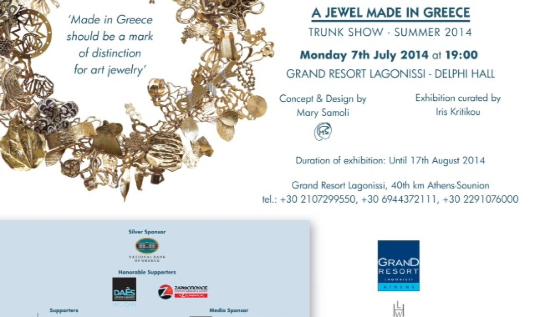 A Jewel Made in Greece: Μια υπέροχη καλοκαιρινή έκθεση με δημιουργούς χειροποίητων κοσμημάτων από Έλληνες καλλιτέχνες θα σας γοητεύσει αν πάτε μία βόλτα στο Λαγονήσι - Κυρίως Φωτογραφία - Gallery - Video