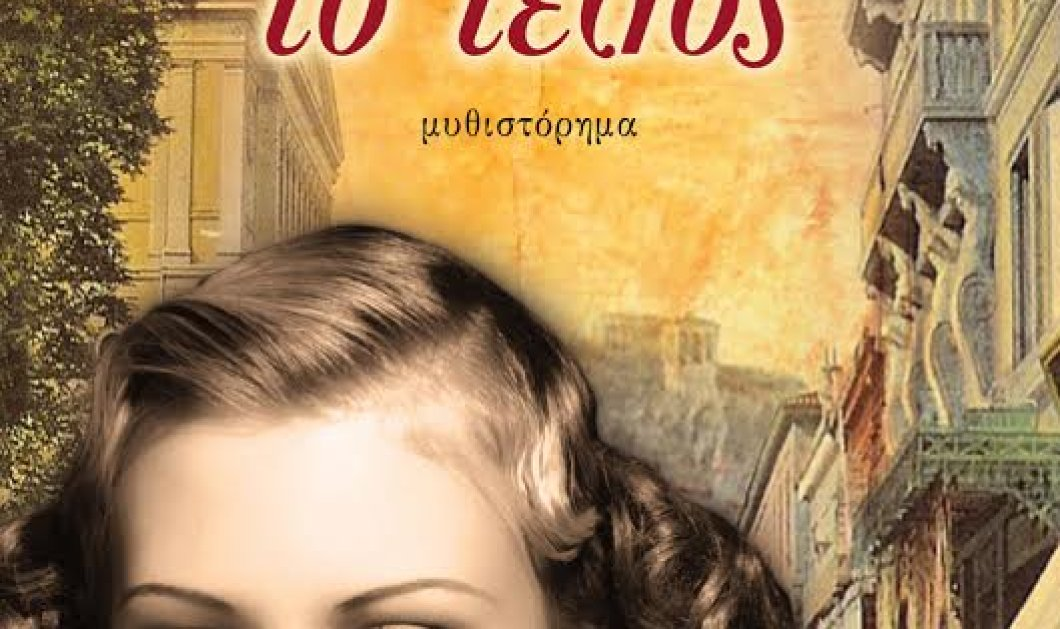 """Νέο συναρπαστικό μυθιστόρημα από τη Μαρία Λιάσκα-Μαυράκη: """"Μη μου πεις το τέλος"""" - Ένα βιβλίο που θα σας μάθει από την αρχή έννοεις όπως όνειρο, φιλία, οικογένεια και έρωτας - Κυρίως Φωτογραφία - Gallery - Video"""