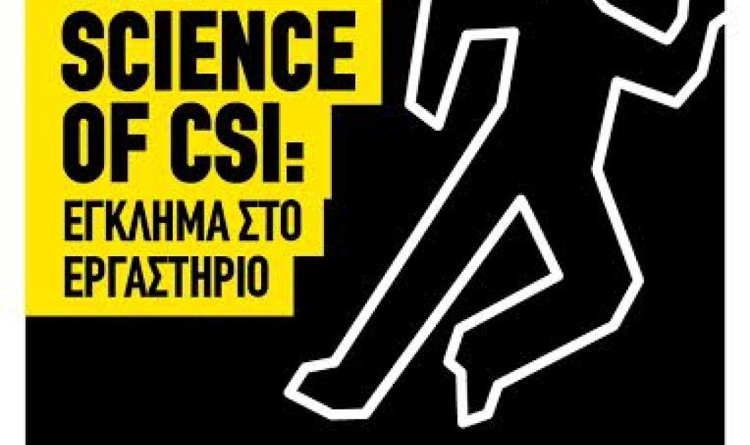 The Science of CSI : Έγκλημα στο Εργαστήριο - H ομάδα του FameLab σε… νέες επιστημονικές θεατρικές αναμετρήσεις  - Κυρίως Φωτογραφία - Gallery - Video