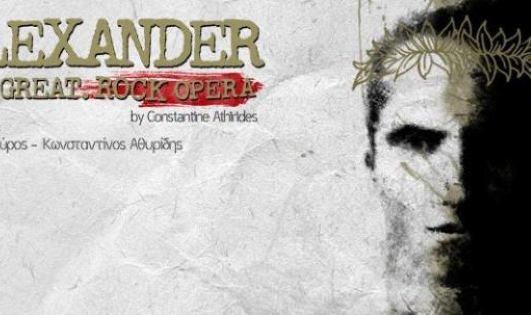 Δείτε το συγκλονιστικό video απο την πολυαναμενόμενη παράσταση - υπερπαραγωγή «ALEXANDER THE GREAT -  ROCK OPERA» που ξεκινά αύριο!  - Κυρίως Φωτογραφία - Gallery - Video