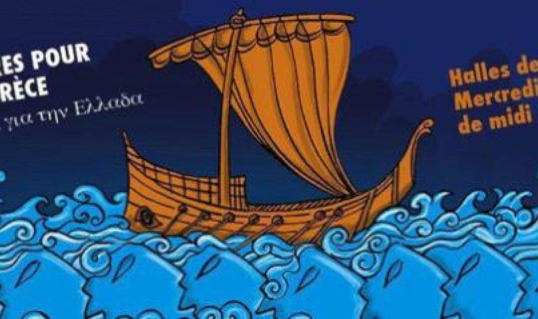 Οι ''12 ώρες για την Ελλάδα'' παρουσίασαν το λογότυπό τους!! - Κυρίως Φωτογραφία - Gallery - Video