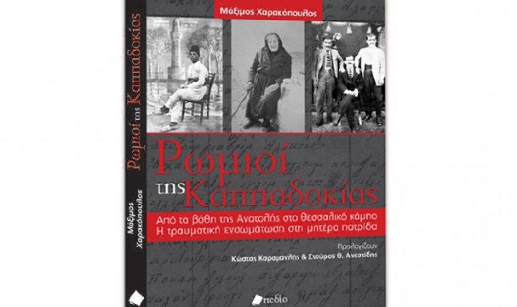 Απόψε στον Ιανό ένα μοναδικό βιβλίο που συγκινεί: Οι «Ρωμιοί της Καππαδοκίας» από τον Μ. Χαρακόπουλο - Προλογίζει ο Κ. Καραμανλής - Το παρουσιάζουν μεταξύ άλλων οι Ν. Αθανασίου & Γ. Φλωρίδης - Κυρίως Φωτογραφία - Gallery - Video