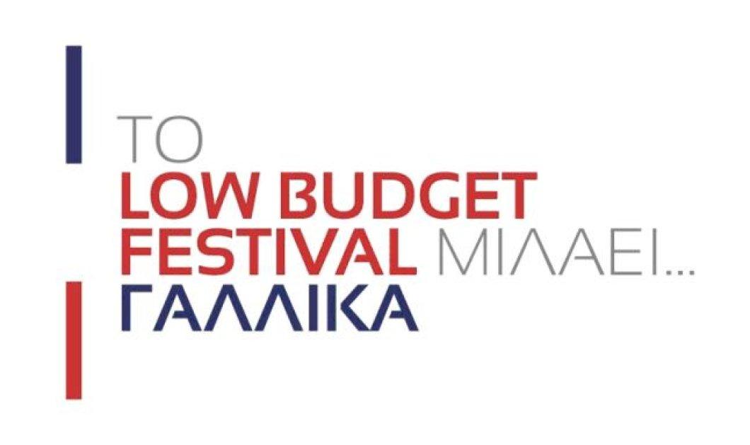 Low Budget Festival: Με 10 ευρώ γαλλικό θέατρο στα ελληνικά... - Κυρίως Φωτογραφία - Gallery - Video