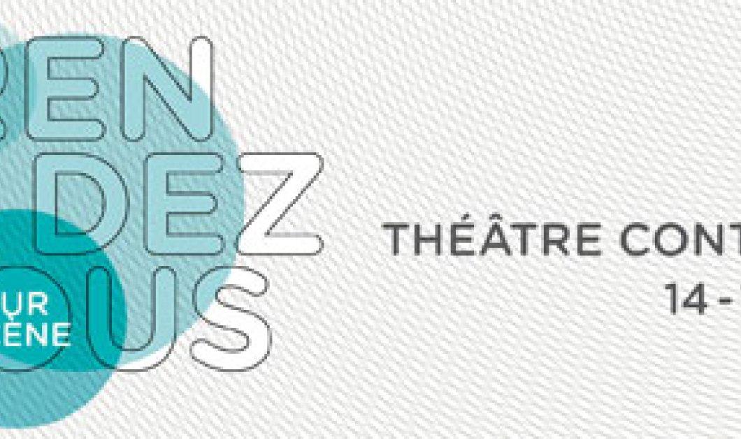 Δώστε ''Rendez-vous επί σκηνής'' με το σύγχρονο θέατρο από τις 14-17 Μαίου! - Κυρίως Φωτογραφία - Gallery - Video