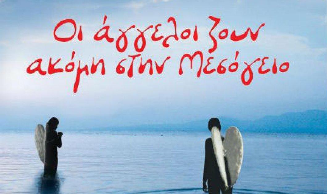''Οι άγγελοι ζουν ακόμη στη Μεσόγειο'' ο Λαυρέντης Μαχαιρίτσας, Salvatore Adamo,Tonino Carotone σε μια φανταστική συναυλία!! - Κυρίως Φωτογραφία - Gallery - Video