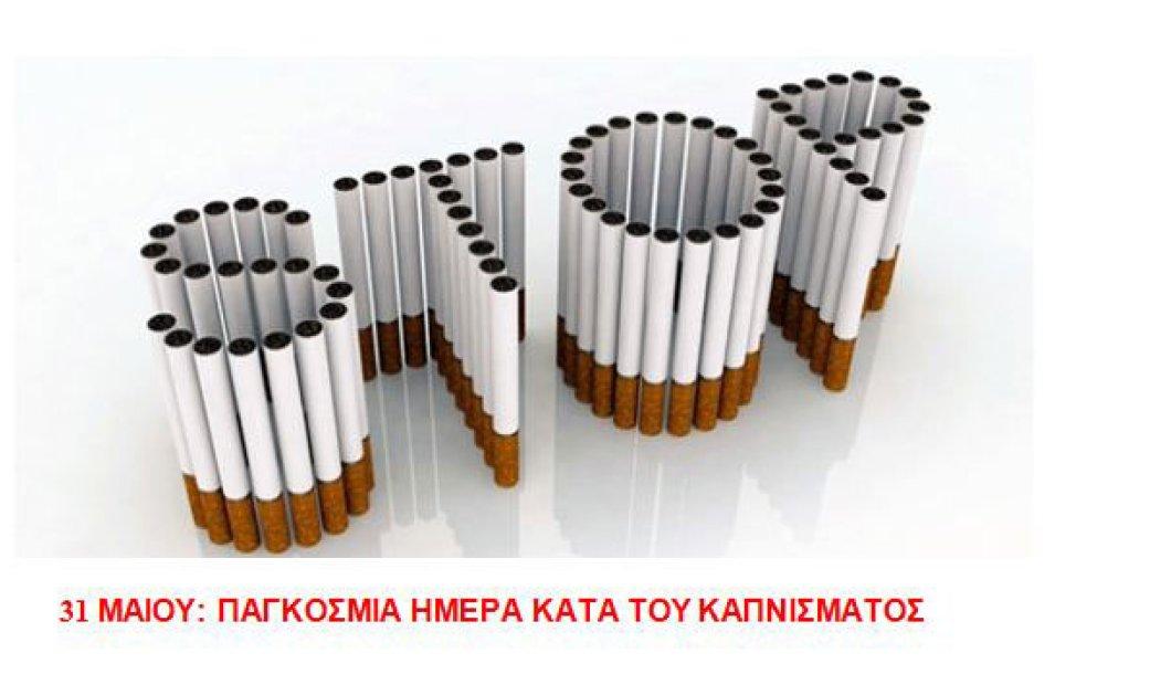 Σήμερα η Παγκόσμια Ημέρα κατά του Καπνίσματος!!! - Κυρίως Φωτογραφία - Gallery - Video