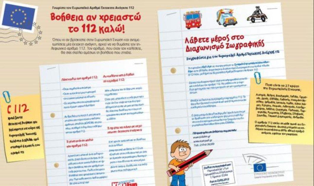 2000 παιδιά ζωγράφισαν τον αριθμό Έκτακτης Ανάγκης 112!! - Κυρίως Φωτογραφία - Gallery - Video