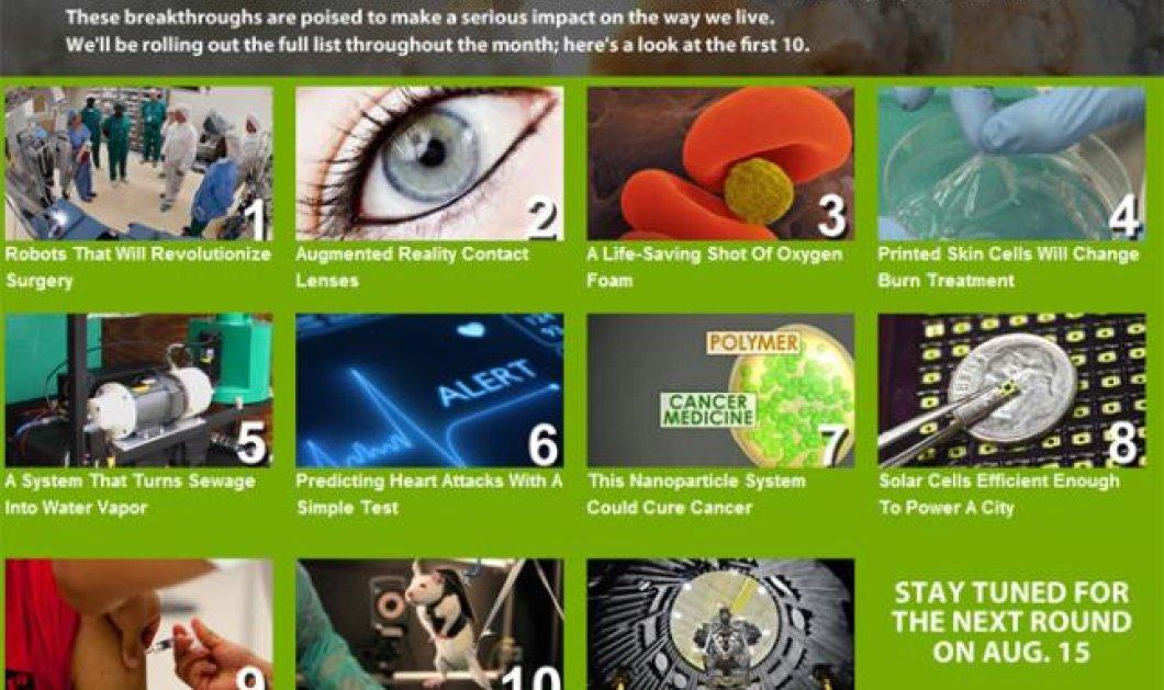 30 επιτεύγματα της επιστήμης και της τεχνολογίας που θα αλλάξουν τον κόσμο - Κυρίως Φωτογραφία - Gallery - Video
