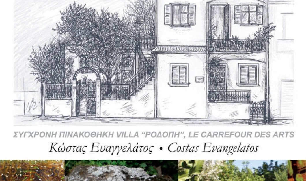 Έκθεση εικαστικών έργων του Κώστα Ευαγγελάτου στη Villa Ροδόπη, στο Αργοστόλι Κεφαλονιάς - Κυρίως Φωτογραφία - Gallery - Video