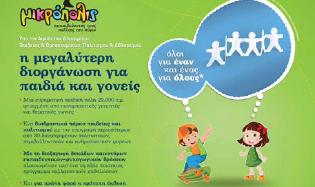 Έρχεται η ''Μικρόπολις'', μια πόλη για παιδιά στην Τεχνόπολη από 20 έως 23 Σεπτεμβρίου - Κυρίως Φωτογραφία - Gallery - Video