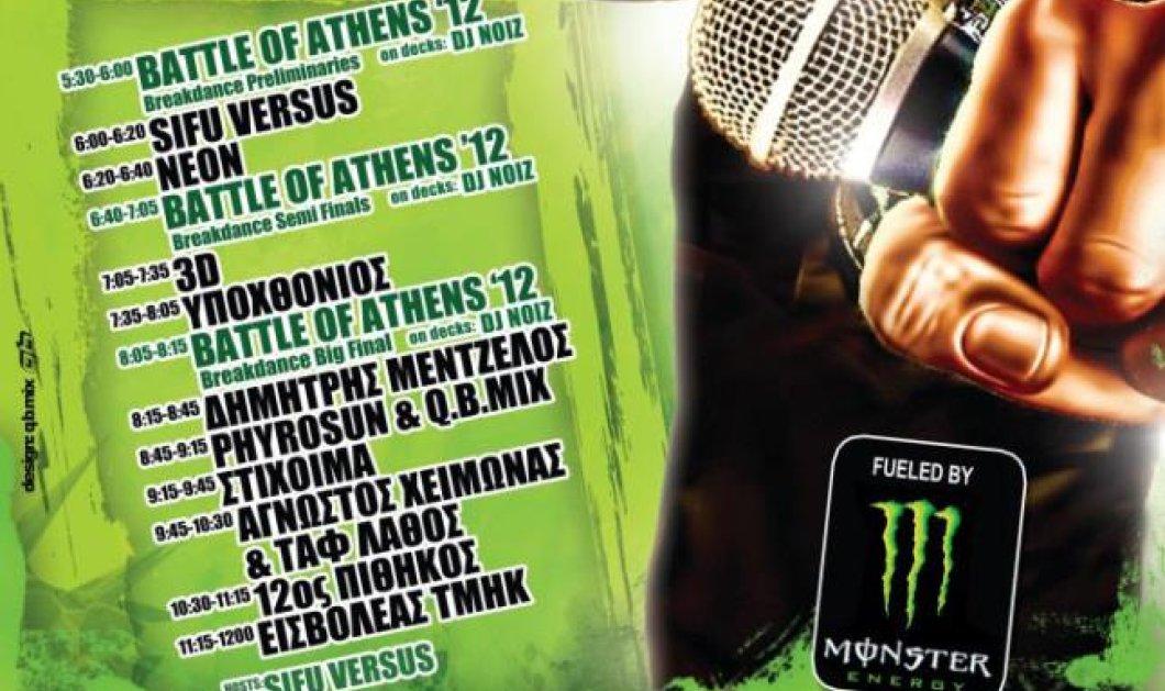 Έρχεται για πέμπτη συνεχή χρονιά το Athens Hip Hop Festival, την 1η Σεπτεμβρίου στο Γκάζι - Κυρίως Φωτογραφία - Gallery - Video