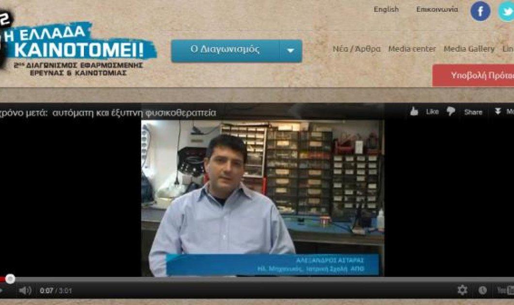 Γνωρίστε Έλληνες καινοτόμους του σήμερα: Οι εμπνευστές του ''Επίκουρου'' μιλούν για αυτόματη και έξυπνη φυσικοθεραπεία - Κυρίως Φωτογραφία - Gallery - Video