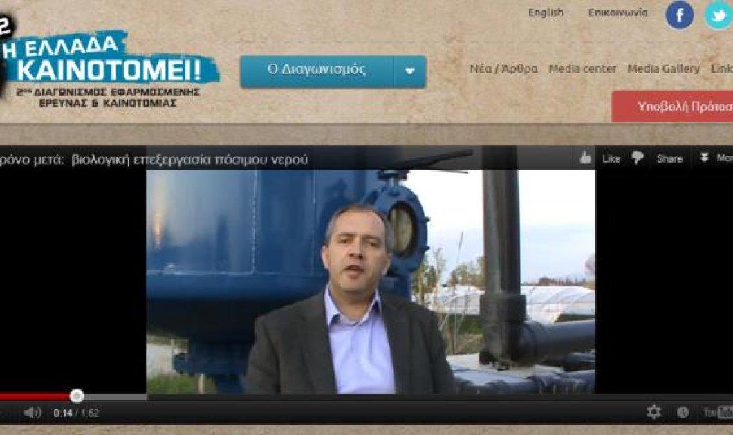 Γνωρίστε Έλληνες καινοτόμους του σήμερα: O Δημήτρης Βαγενάς μιλά για το βιολογικό καθαρισμό του πόσιμου νερού - Κυρίως Φωτογραφία - Gallery - Video