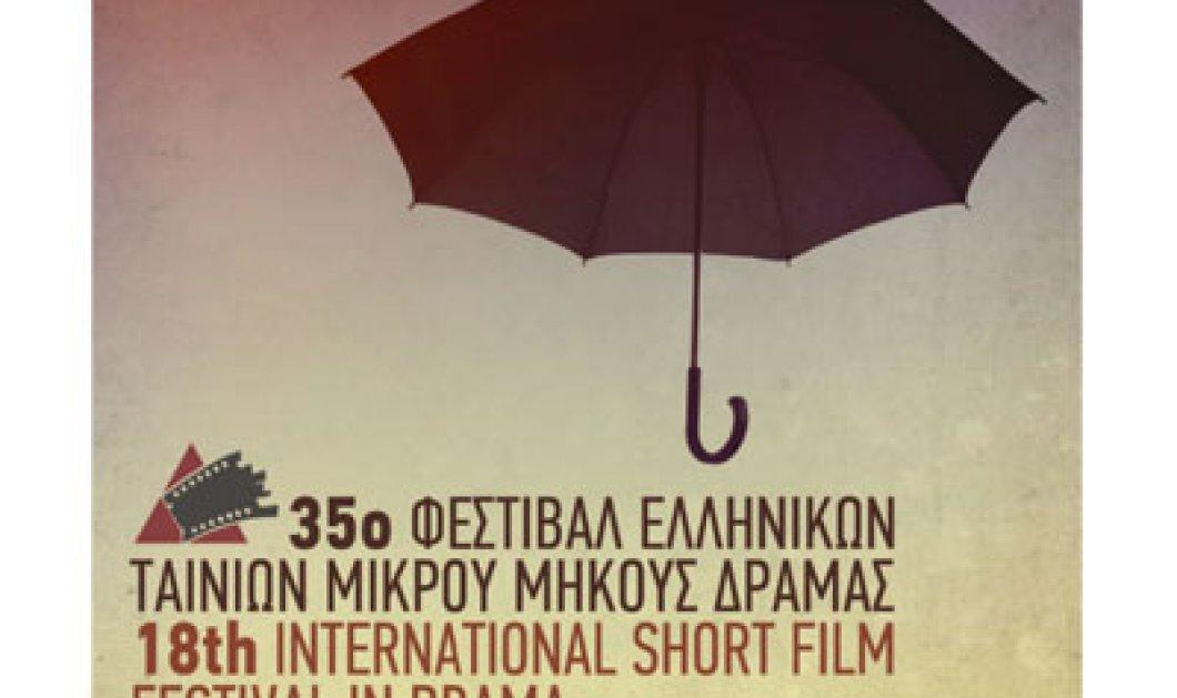 35ο Φεστιβάλ Ταινιών Μικρού Μήκους στη Δράμα, 17 έως 22 Σεπτεμβρίου - Κυρίως Φωτογραφία - Gallery - Video