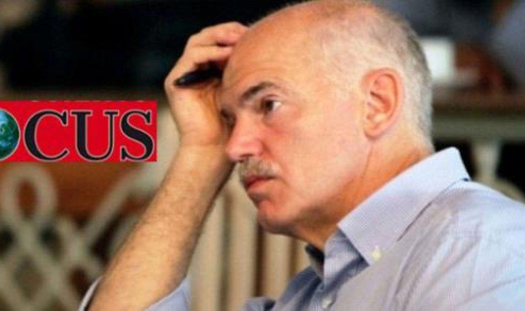 FOCUS: Οι αδιάκοπες διακοπές του Γιώργου Παπανδρέου εν μέσω κρίσης - Κυρίως Φωτογραφία - Gallery - Video