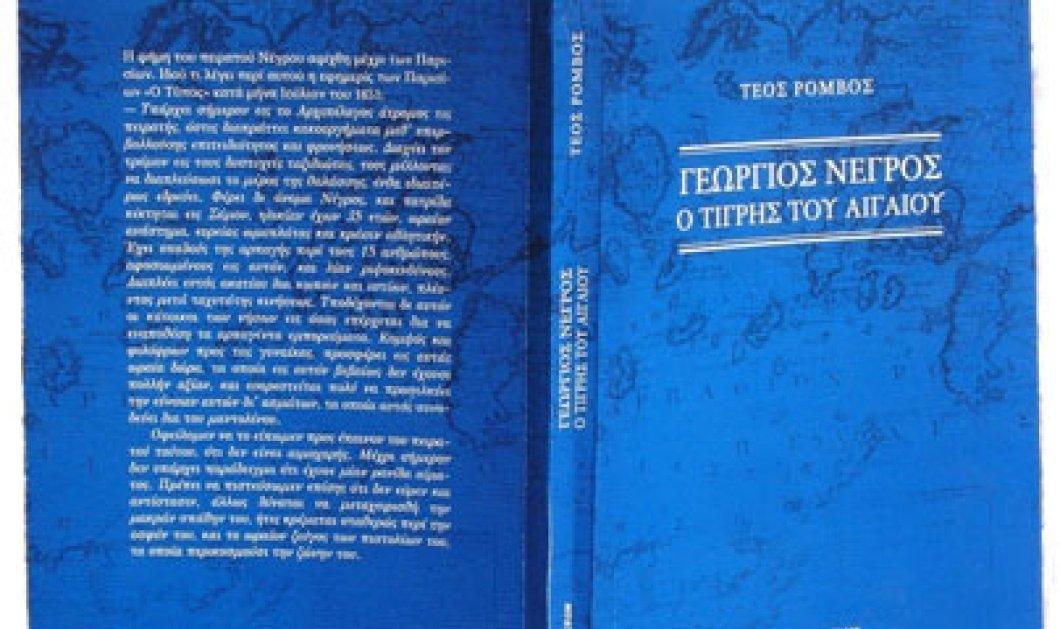 Ποιός ήταν ο πειρατής Γεώργιος Νέγρος - ο τίγρης του Αιγαίου?  - Κυρίως Φωτογραφία - Gallery - Video