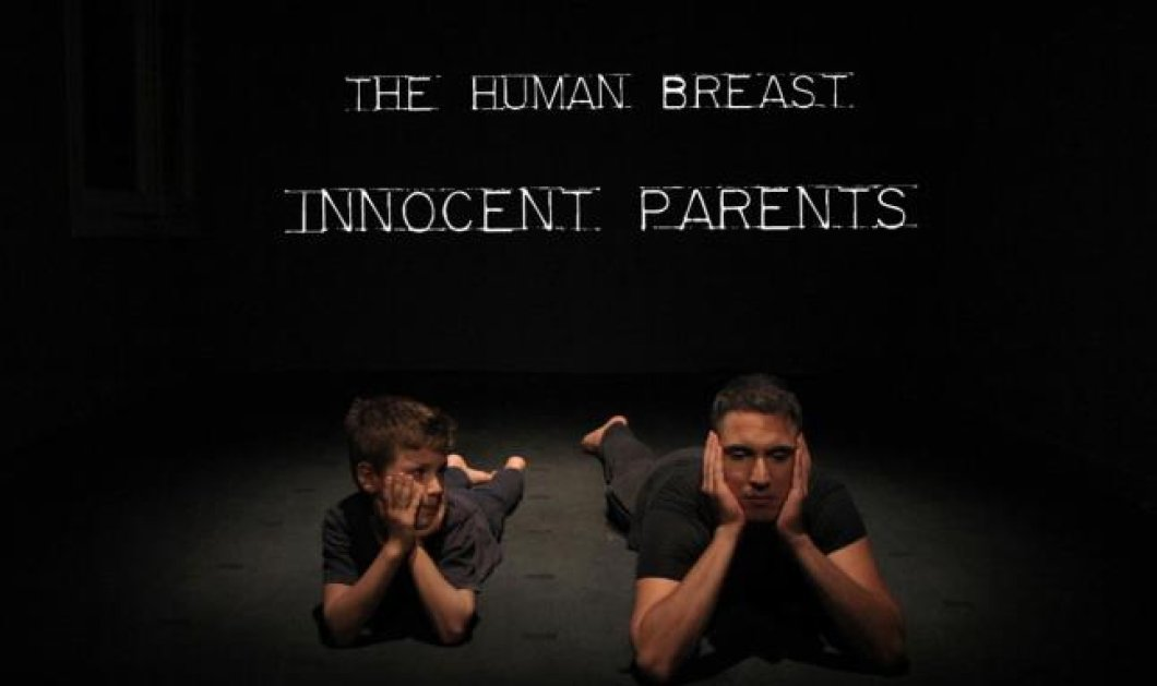 ''Innocent Parents'' από την ομάδα The Human Breast, αυτή την Παρασκευή στο Βοτανικό - Κυρίως Φωτογραφία - Gallery - Video