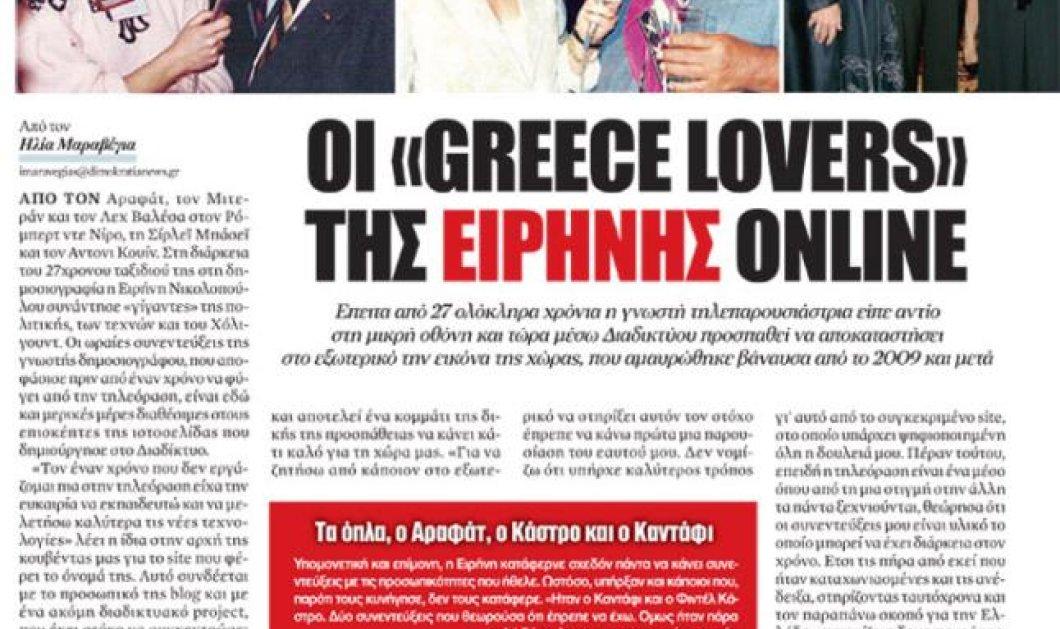 Συνέντευξη για τους GreeceLovers στη Δημοκρατία - Κυρίως Φωτογραφία - Gallery - Video
