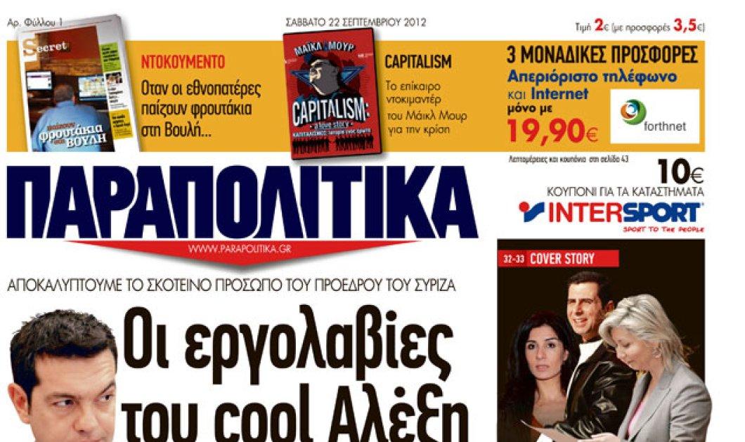 «Παραπολιτικά» ο τίτλος της νέας εφημερίδας που θα κυκλοφορεί κάθε Σάββατο - Κυρίως Φωτογραφία - Gallery - Video