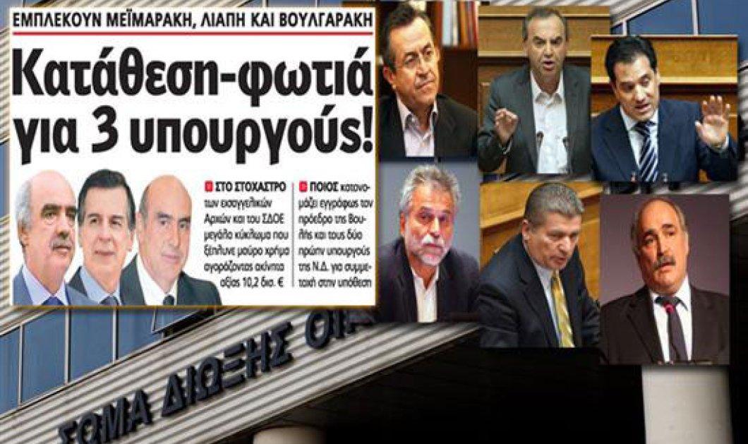 Οι απαντήσεις των Μεϊμαράκη, Λιάπη, Βουλγαράκη για τις αποκαλύψεις κυριακάτικης εφημερίδας - Κυρίως Φωτογραφία - Gallery - Video