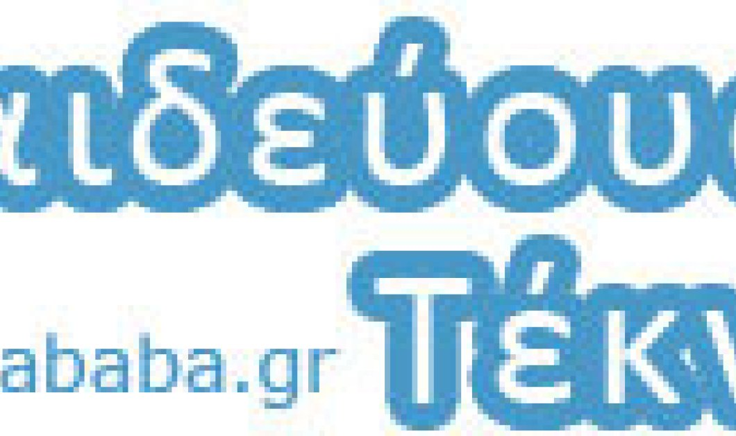 mamababa.gr το νέο site για τις μαμάδες αλλά και τους μπαμπάδες! - Κυρίως Φωτογραφία - Gallery - Video