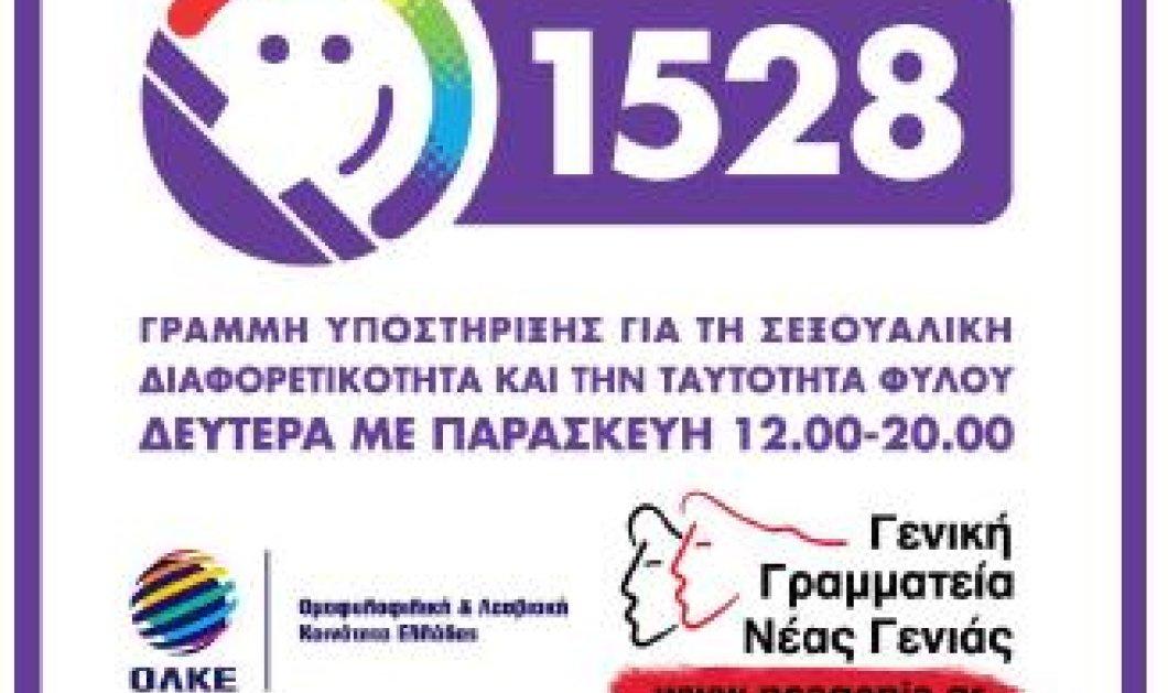 1528 Γραμμή Υποστήριξης για λεσβίες, γκέι, αμφί και τρανς νέους και νέες - Κυρίως Φωτογραφία - Gallery - Video